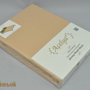 Простыня трикотажная на резинке Acelya кофейный 220 х 240 см, нав. 70 х 70 см 2 шт.