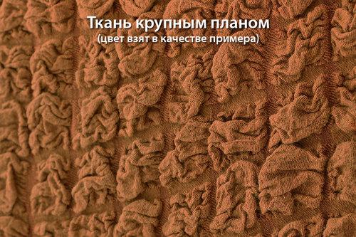 Чехол без юбки на кресло Karna коричневый, фото, фотография