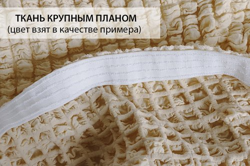 Набор чехлов без юбки на трёхместный диван и кресла 2 шт. Karna натурал, фото, фотография