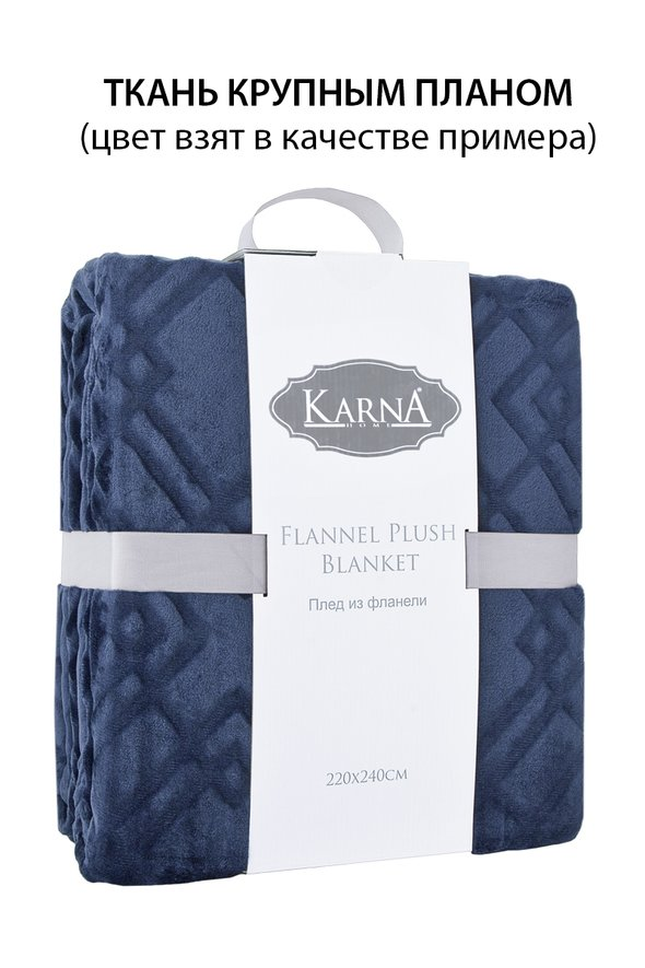 Плед-покрывало Karna PIRAMIT велсофт тёмно-серый 220х240, фото, фотография